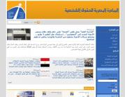 Captura web Egyptian Initiative for Personal Rights