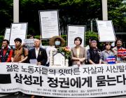 Les persones treballadores de Samsung a Corea del Sud reclamen el seu dret a formar sindicats independents. Danwatch/Uffe Weng.