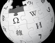 El puzle de la bola del món que representa aquesta enciclopèdia col·laborativa